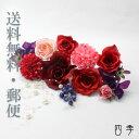髪飾り 0324 薔薇 赤 成人式 卒業式 結婚式 振袖 浴衣 ドレス 袴 はかま かすみ草【送料無料】 K_0261