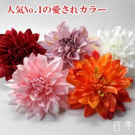 髪飾り ダリア 人気No.1の愛されカラー 5色 造花 結婚式 かすみ草 【送料無料】 K_0310