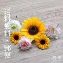 髪飾り ひまわり ローズ バラ あじさい 6点 黄色 イエロー 向日葵 花 髪留め 夏向き 浴衣 着物 ヘアアクセサリー 造花…