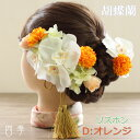 髪飾り ヘッドドレス 胡蝶蘭 リスボン オレンジ タッセル Uピン ワイヤー 和装 パーティ 結婚式 海外挙式 造花【送料…