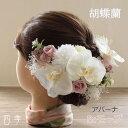 髪飾り ヘッドドレス 胡蝶蘭 アバーナ モーブ プリザーブドフラワー かすみ草 Uピン ワイヤー 和装 パーティ 結婚式 …