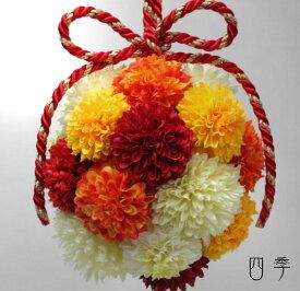 和装ブーケ 紐 オレンジ ボールブーケ 髪飾り付き 造花 花嫁さま 結婚式 和風 着物 打掛 前撮り 婚礼【送料無料】B_0107