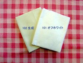 ☆ パッチワーク ☆101オフホワイト&102生成30cmカット