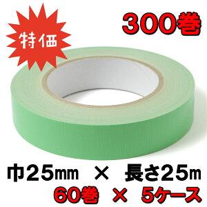 ≪マラソン限定クーポン配布中!≫ 25mm×25m 300巻 60巻×5ケース 養生用 布テープ 養生テープ 建築養生用 布養生テープ 布粘着テープ マスキングテープ 養生 現場 工事 若草色 ライトグリーン DIY