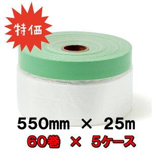 養生 マスカー 布テープ [550mmX25m 60巻×5ケース グリーン] マスキングテープ 塗装 業務用 多用途養生マスカー コロナ 布マスカー 布ポリマスカー マスカーテープ 外装 養生 養生テープ 間仕切