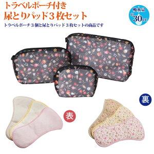 日本製 トラベルポーチ付き 吸水パッド(花柄)3枚セット 楽天 クーポン対象