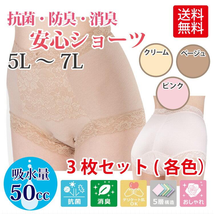 【あす楽】【女性用失禁パンツ 50cc】さわやか安心一分丈ショーツ(3枚セット)5L〜7L