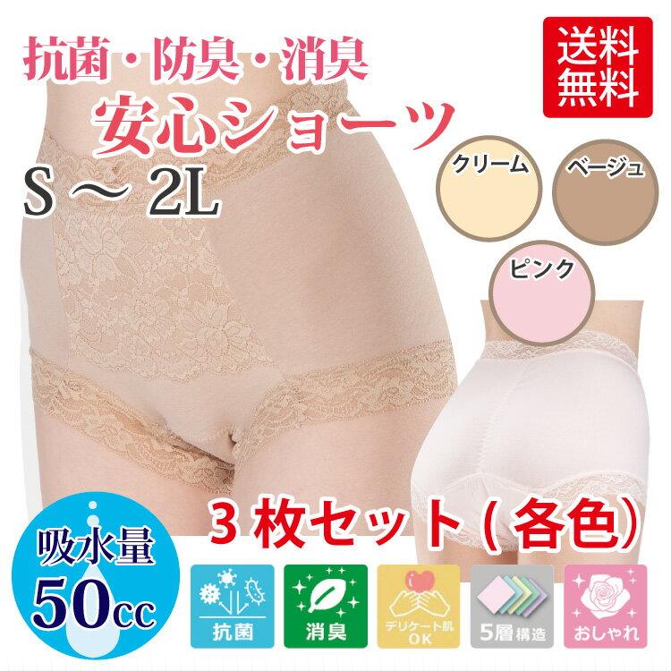 【あす楽】【女性用失禁パンツ 50cc】さわやか安心一分丈ショーツ(3枚セット)S〜2L
