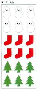 在庫限り【クリスマス】 マインド ファブリッククリスマスシール クリスマス(サテン生地)/77477
