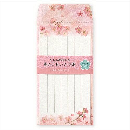春柄一筆パックレター /桜押し花 SL040-11