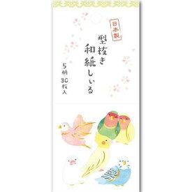 【FORON】型抜き和紙しいる フレークシール /04インコ