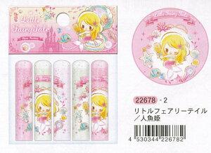 クーリア【えんぴつキャップ】人魚姫22677 100円鉛筆キャップ 5個セット リトルフェアリーテイル