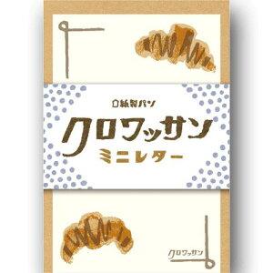 紙製パン ミニレターセット クロワッサン LT227(190-130 02-27)