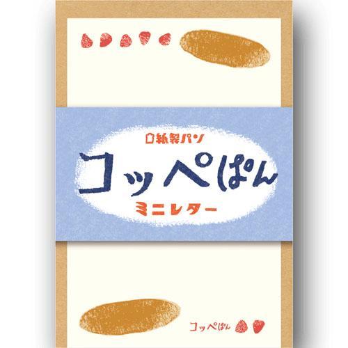 紙製パン ミニレターセット コッペパン LT230(190-130 02-30)