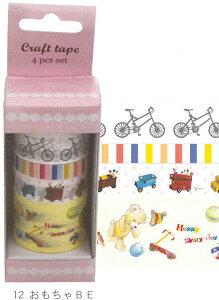 在庫限り【クラフトテープセット】クラフトテープ 12おもちゃBE 4本セット ※メール便は箱から出して梱包します。