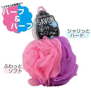 【ボディースポンジ】 泡立てネット サボンボール ピンク ボディータオル※宅配便のみ