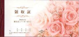 【領収書】薔薇の複写式領収証(R-007)※同じサイズの領収書8冊までメール便1通で送れます。【ラッキーシール対応】