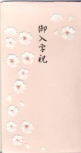 【ご祝儀袋】桜 入学祝い ピンク