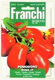 【イタリアの野菜の種】 FRANCHI社イタリアントマト ROMA VF