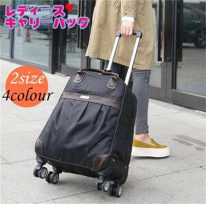 レディースキャリーバッグ ソフトキャリーバッグ 旅行バッグ キャリーケース 出張バッグ 短期旅行 おしゃれ 機内持ち込み かわいい 人気 安い キャスター付 4輪