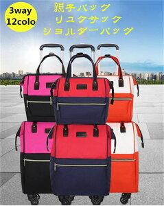 ソフトキャリーバッグリュック スーツケース マザーズバッグ 機内持ち込み トートバッグ キャンバス 人気 大容量 バックパック キャスター付きリュック セット 旅行 出張 3way