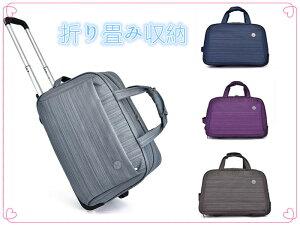 ソフトキャリーバッグ 旅行バッグ ボストンバッグ 折り畳み収納 スーツケース 男女兼用 機内持ち込み 修学旅行 ビジネス出張 防水防寒 軽量 20/24インチ
