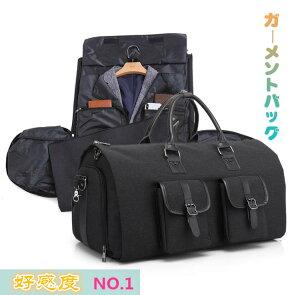ガーメントバッグ メンズ 2着 スーツカバー 持ち運び ショルダー 出張 キャリーオン スーツ収納