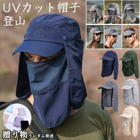 日よけ 帽子 メンズ 3WAY 農作業 男性 吸汗速乾 紫外線対策 日よけ ラッシュガードワーク アウトドア 日よけ 取り外し可能 釣り 登山 農作業 春夏 新作