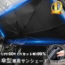 【500円OFFクーポンあり】車用 サンシェード フロントガラス 傘式 パラソル 傘型 フロントサンシェード 車用 折り畳み…