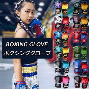 ボクシング グローブ 大人用 子供用 左右セット パンチンググローブ 打撃 練習 空手 格闘技 初心者向け トレーニング テコンドー 12色 プロフェッショナル