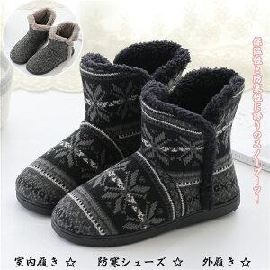 ルームブーツ ショートシューズ おしゃれ ポへシミアン調 レディース メンズ ルームシューズ かかと付きスリッパ 靴のまま 室内履き 外履き ボア付き あったか 防寒シューズ 冬用靴 滑り止