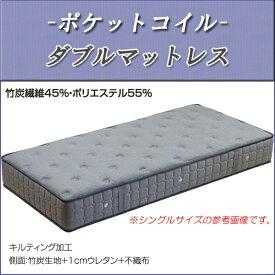 ダブル マット ベッドマット ポケットコイルマットレス 高級 ダブルマット 竹炭繊維 ダブルマットレス 高品質 ポケットコイル ダブルサイズ マットレスポケットスプリング