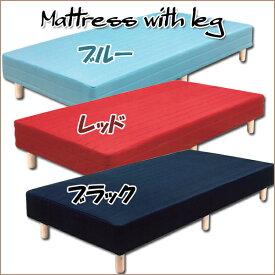 脚付きマットレス ブラック レッド ブルー シングル 足付きマットレス シングルマットレス脚付き 脚付き ボンネルコイルマットレス シングルサイズ マット 足付き スプリングマットレス 厚さ20cm ベッドマット ボンネルコイル 木製脚 足つきマット ボンネルスプリング
