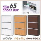 スリムシューズボックス/薄型/下駄箱/シューズボックス/3段/すき間収納/スリム/コンパクト