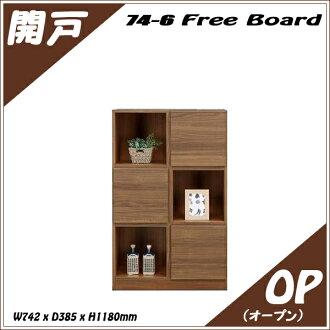搬到自由的板寬度74-6段落門、公開書架多目的收藏書架架子CD DVD框成品裝飾架子(北海道、東北、沖繩、孤島另外的報價)房間!