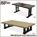 座卓 150 ローテーブル 高さが変わる ハイテーブル 和風 モダン リビングテーブル センターテーブル 木製 オーク突板 無垢材 おしゃれ シンプル 和テーブル 和 テーブル ナチュラル ブラウン