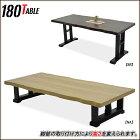 和風座卓/180/和室/座卓/ローテーブル/和風/モダン/高さが変えれる