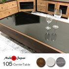 おしゃれなガラステーブルセンターテーブル幅105cm引出し付ブラウンシンプル北欧風