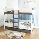 2段ベット 木製 二段ベッド ロータイプ アイアン パイプ ベッド 二段ベット ベット 2段ベット 棚付き 収納付 コンセン…