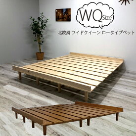 ワイドクイーンサイズ ベッド ベット 寝具 寝室 ロータイプ 木製 ウッド パインすのこ シンプル モダン ナチュラル 北欧風 カントリー おしゃれ かわいい 快適睡眠 組立品【送料無料】(北海道・東北・沖縄・離島は別途見積)