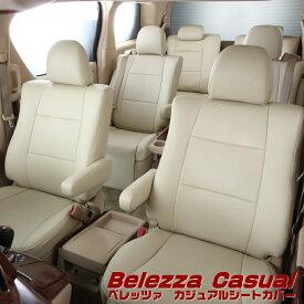 【Bellezza】ベレッツァカジュアル シートカバー ムーヴコンテ 【L575S/585】
