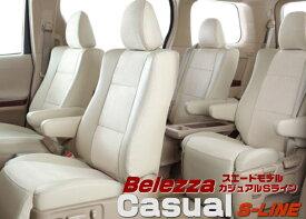 【Bellezza】ベレッツァ カジュアルS-Line シートカバー  フリード 【GB3/4】