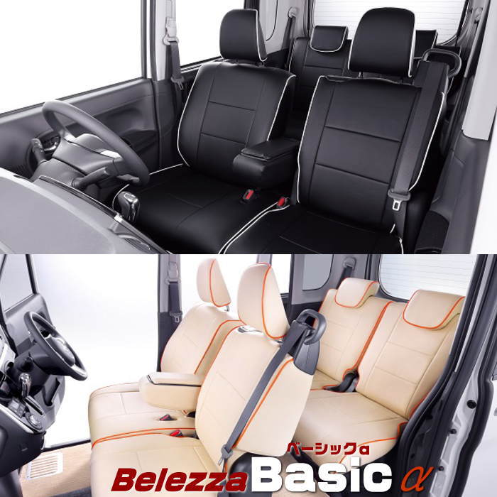 【Bellezza】ベレッツァ ベーシックα シートカバー シエンタ NSP170G / NCP175G