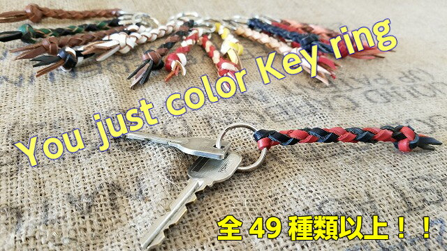 M's craft製 mini四つ編みキーホルダー 送料無料 本革 レザー キーリング 牛革 日本製 カラフル プレゼント かわいい