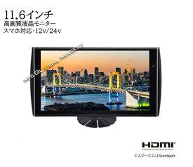 11.6インチ FWXGA LED液晶 オンダッシュモニター FMトランスミッター機能 HDMI対応 HDMI端子 オートディマー 大画面 ヘッドレストモニター 車載 モニター 汎用