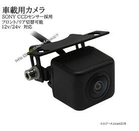 バックカメラ フロントカメラ/リアカメラ切替可能 SONY CCDセンサー 高画質 92万画素 超暗視 超広角実現 12V-24V 汎用