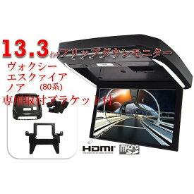 フリップダウンモニター ヴォクシー(80系) 煌 ノア(80系) エスクァイア 専用 液晶 13.3インチ + 取付キット HDMI 動画再生 LED パーツ WXGA