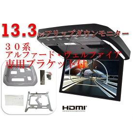 エムジーエム フリップダウンモニター トヨタ アルファード ヴェルファイア(30系)専用 液晶 13.3インチ + 取付キット HDMI 動画再生 LED 高画質 WXGA