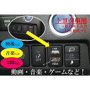 送料無料 トヨタ HDMI入力&USBポート搭載 スイッチホールパネル 専用設計 アクア AQUA アルファード ヴェルファイア…