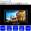 11.6インチ FWXGA LED液晶 オンダッシュモニター FMトランスミッター機能 HDMI対応 HDMI端子 オートディマー 大画面 …